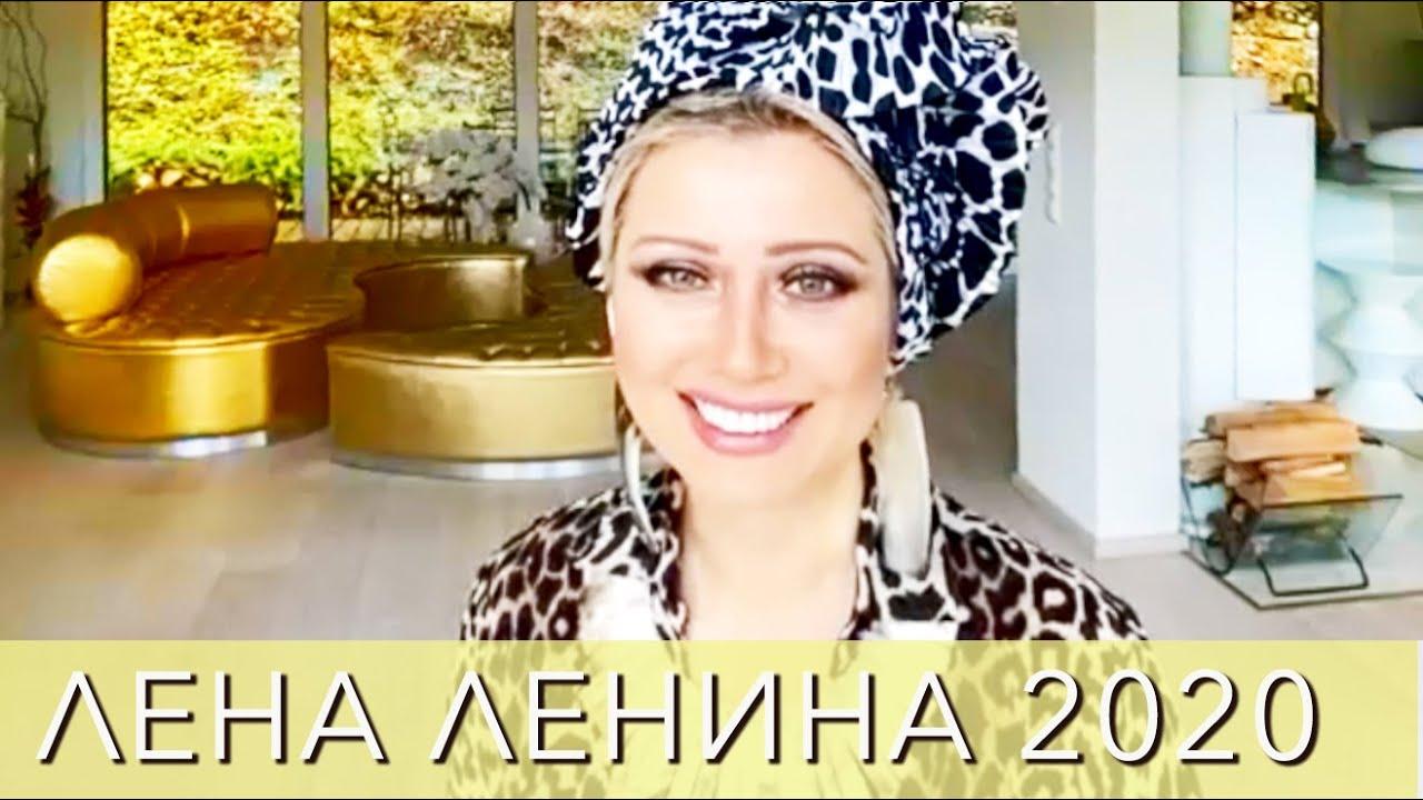 Лена Ленина 2020 - коронавирус, шоу-бизнес, Канны, салоны, мошенники, миллиардеры и гастарбайтеры