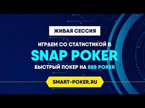 Обзор PokerNotes - легальный 888 SNAP Poker HUD ?