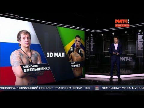 Следующий бой Александра Емельяненко, Хабиб ответил Конору. новости ММА на Матч ТВ
