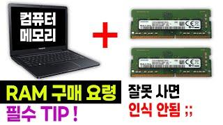 [노트북 메모리 추가 업그레이드 방법] 컴퓨터 RAM …