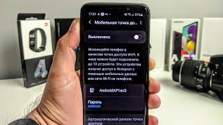 Как РАЗДАТЬ ИНТЕРНЕТ с Телефона SAMSUNG на компьютер, ноутбук, планшет, смарт тв/Точка доступа WI-FI