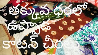 Low Cost Uppada Cotton Sarees by Bhamas Kitchen and Vlogs