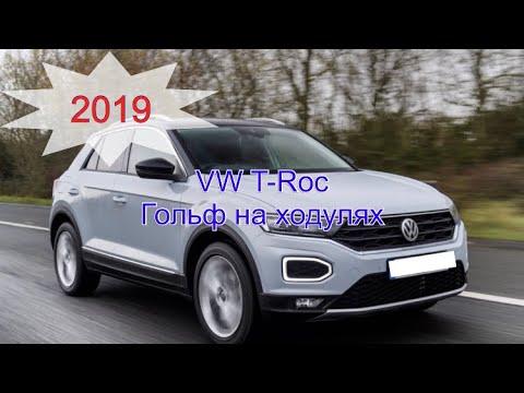 VW T-Roc 2019 1,5 TSI 150hp гольф на ходулях