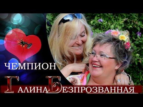 клип Чемпион 2016 поёт Галина Безпрозванная