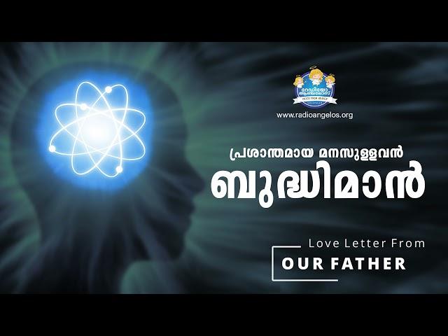 പ്രശാന്തമായ മനസുള്ളവൻ ബുദ്ധിമാൻ | Love Letter From OUR FATHER