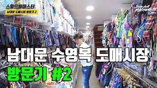 스윔 드릴 마스터 수영 -  남대문 수영복 도매시장 방…