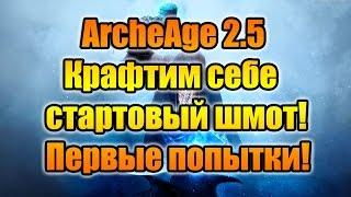 ArcheAge 2.5 Делаем себе стартовый шмот!
