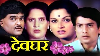 Devghar | Marathi Full Movie