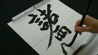 """SHOAKU MAKUSA means """"I will not commit any sin"""". This word is teach..."""