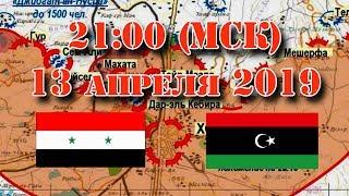 13 апреля 2019. Военная обстановка в Сирии и Ливии – прямая трансляция о боевых действиях.