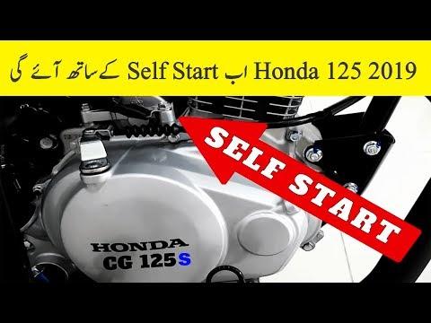 Honda CG 125 2019 Pakistan Coming With New Features 😱| Honda CG 125 New Model 2019
