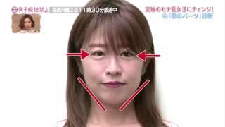 第3回の特別予告映像…その①は、 「1か月で彼氏ができる?噂のモテ髪師...