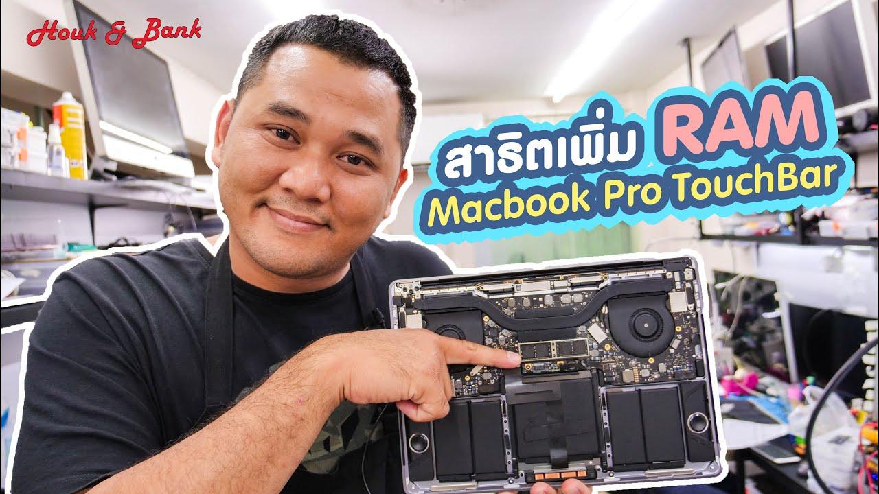 สาธิตเพิ่ม Ram MacBook Pro Touch Bar  ครับ