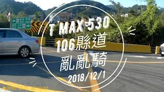 【騎車跑山路】106縣道 下山 Tmax 530