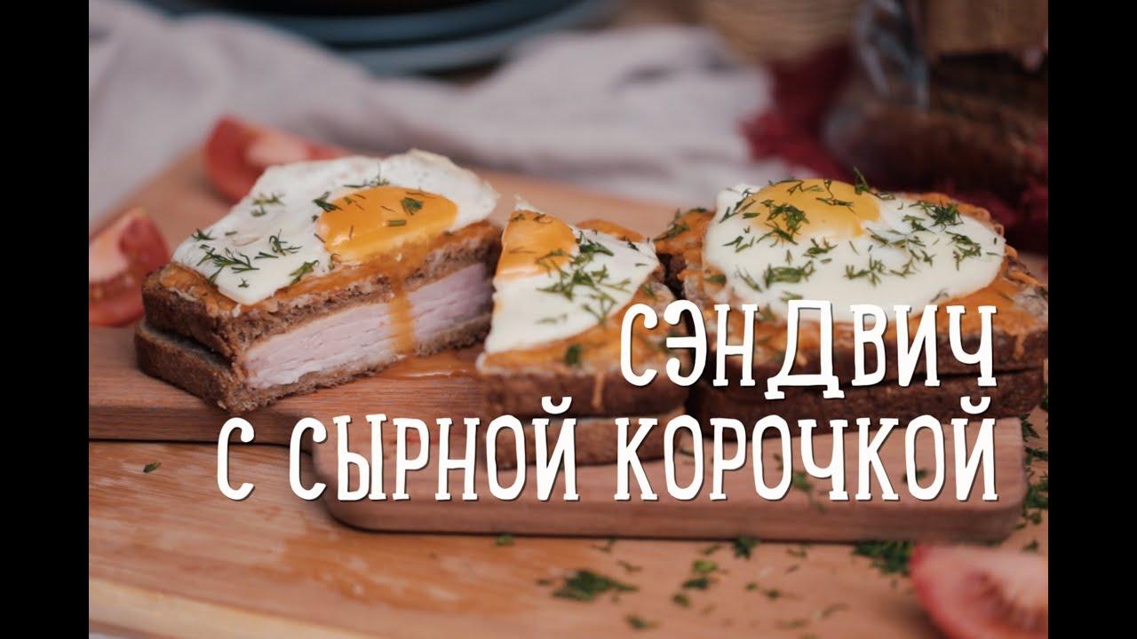 Сэндвич с сырной корочкой