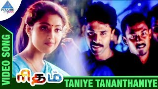 Rhythm Tamil Movie Songs | Thaniye Thananthaniye Video Song | Arjun | Meena | AR Rahman