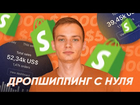 ДРОПШИППИНГ С НУЛЯ (Пошаговая инструкция) | $0-$50,000 за Месяц | Shopify Дропшиппинг 2020