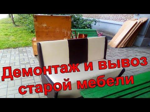 Демонтаж и вывоз старой мебели в Минске