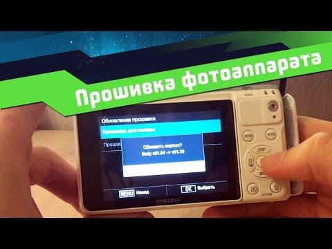 ⚠️ Прошивка камеры - как прошить фотоаппарат Samsung