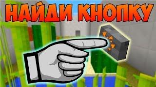 Прохождение карт в Minecraft: НАЙДИ КНОПКУ