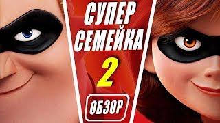 Суперсемейка 2 - обзор мультфильма