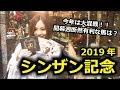 【競馬予想】2019年 シンザン記念の予想【星野るり】