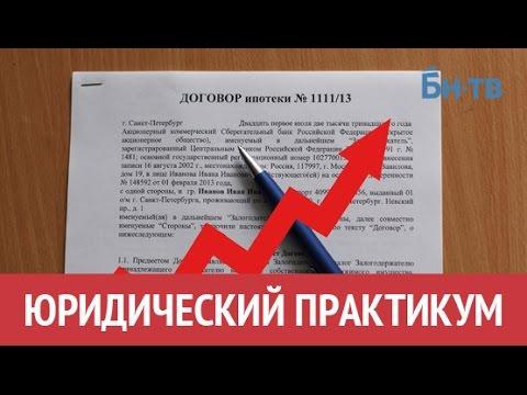 Ипотечный договор: законно ли повышение ставок