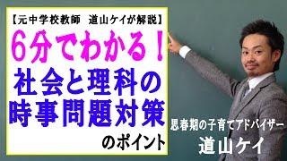 道山ケイ 友達募集中〜 ☆7日間で成績UP無料講座⇒ http://seiseki-up....