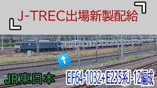 (配給輸送)EF64 1032+E235系 J-12編成 発車