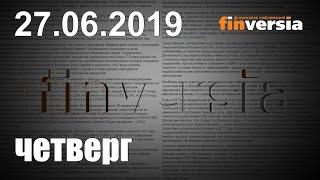 Новости экономики Финансовый прогноз (прогноз на сегодня) 27.06.2019