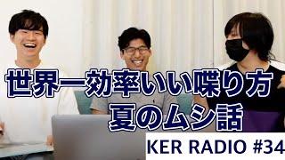 【第34回 KER RADIO】8月の雑談