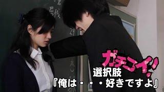 恋愛ゲーム型ドラマ『ガチコイ!』選択肢『俺は...好きですよ』 選択肢 ...