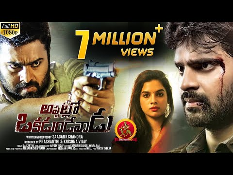 Appatlo Okadundevadu Full Movie  2017 Telugu Movies  Nara Rohith, Sree Vishnu, Tanya Hope, Sasha