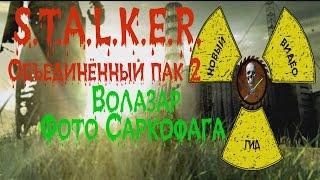 Сталкер ОП 2 Волазар Фото Саркофага