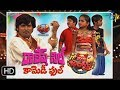 Extra Jabardasth|17th November 2017 | Full Episode | ETV Telugu