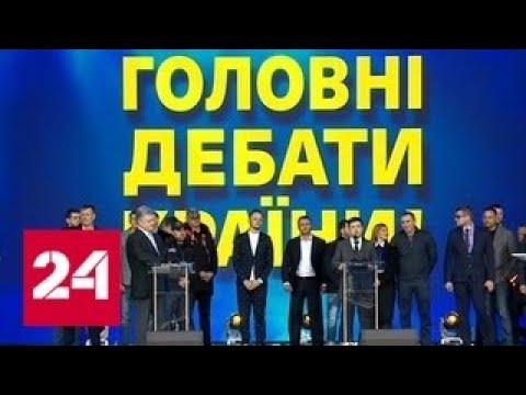 Дебаты Порошенко и Зеленского: обсуждение в студии - Россия 24