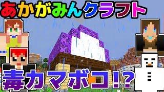 【マインクラフト】鳥小屋作れって言ったよね?w【あかがみんクラフト3】47
