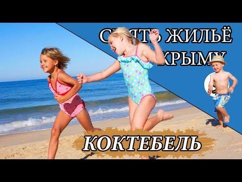 Где снять жильё в Крыму. Коктебель. Отдых. 9 серия. Канал Мой Крым
