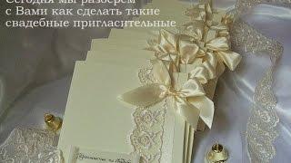 видео Свадебные пригласительные (словарь терминов)