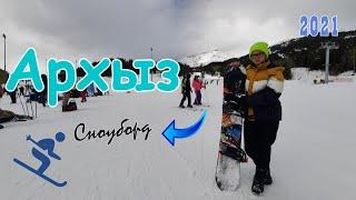 Путешествие на горнолыжный курорт архыз влог