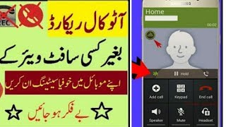 call recording automatic in any android phone 2018 || without software in urdu & hindi