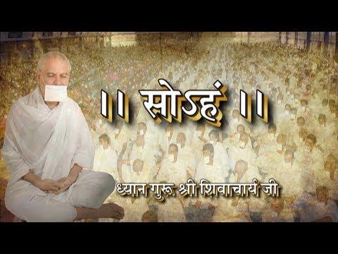 09-07-2017 सोऽहं ध्यान  आत्म ध्यान साधना  शिविर