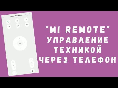 Xiaomi Mi Remote Controller (Mi Пульт) - управление техникой через смартфон
