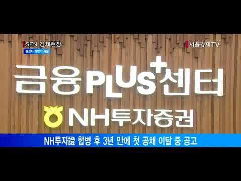[서울경제TV] 文정부 기조 따라 증권사도 채용문 활짝