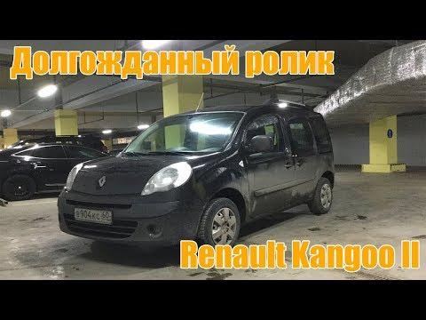 Обзор Renault Kangoo 2 + ИНТЕРВЬЮ!!!