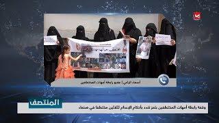 وقفة رابطة أمهات المختطفين بتعز تندد بأحكام الإعدام لثلاثين مختطفا في صنعاء