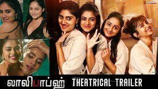 Lollipops Tamil Movie Trailer | 18+ | Dhanya Balakrishna, Komalee, Siddhi Idnani, Tridha Choudhury