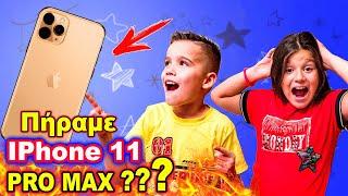 ΠΗΡΑΜΕ IPHONE 11 PRO MAX!? Αφού δεν μπορέσαμε να πάρουμε το Iphone X πήραμε το Iphone 11 Pro Max!