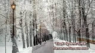 Ещё будет зима-красивая христианская песня.