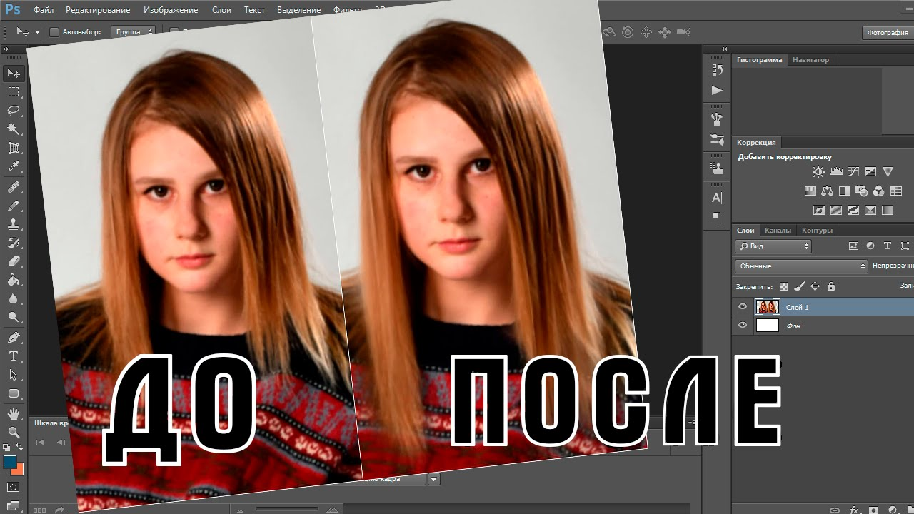 Как в фотошопе осветлить волосы